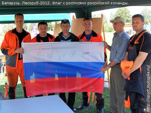 российский  флаг, висевшей на  палатке нашей  команды, с росписями руководителя и участников команды достался белорусскому болельщику в чёрной куртке