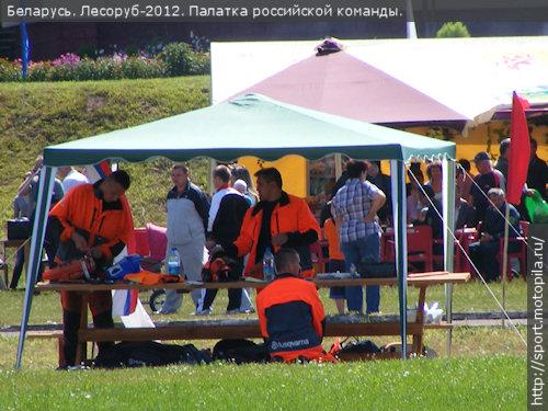 российская команда в палатке