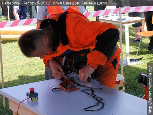 Илья Швецов выполняет упражнение Замена цепи