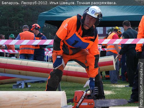 Илья Швецов на старте  Точной раскряжёвки