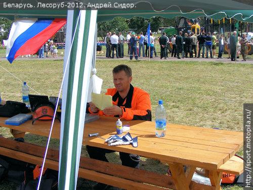 Андрей Сидор изучает свой протокол