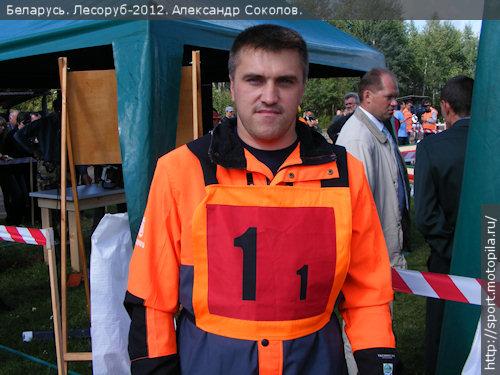 Александр Соколов перед  упражнением Замена  цепи