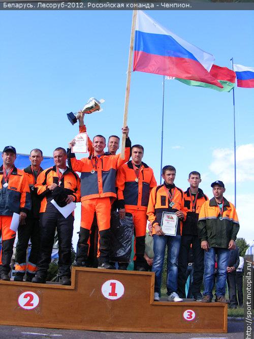 победители республиканских соревнований Лесоруб-2012 в Республике Беларусь
