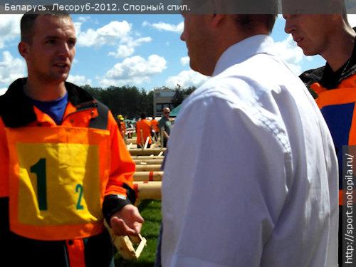 главный  судья белорусских соревнований согласен рассмотреть апелляцию